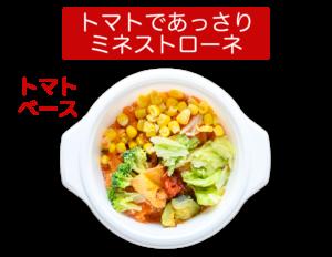 トマトであっさりミネストローネ ウェルネスダイニング ベジ活スープ